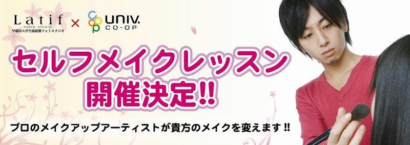 早稲田メイクセミナー用バナー2