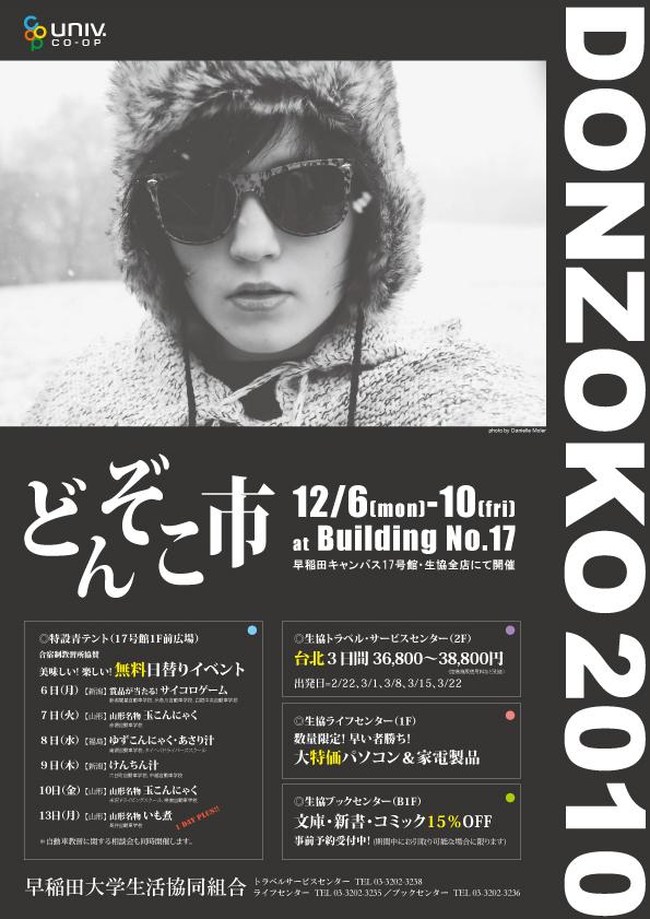 Donzoko2010_A4